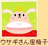 兔兔椅子.jpg