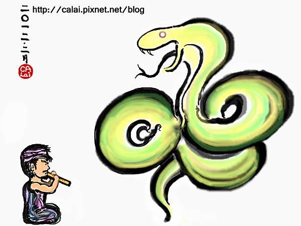 2013蛇年賀卡II_伴奏EX.jpg