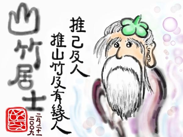 山竹居士XanGo.jpg