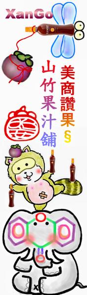 大貼紙_山酮象山竹果汁貍.bmp