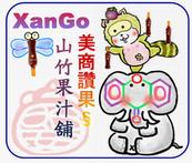 山竹果汁XanGo貼紙2Q.bmp