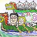 2009端午賀卡‧天下第一鬥龍大賽.jpg