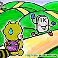 山竹果汁貍的健康步道.jpg