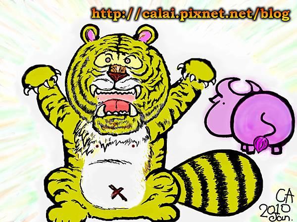 山竹果汁舖裡有老虎EX.jpg