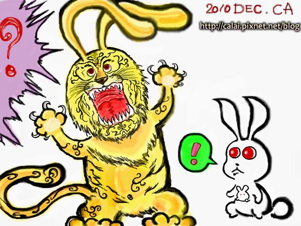 100元旦2011跨年卡_老虎的兔耳朵.jpg