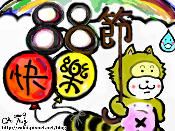 山竹果汁舖88節特卡2009.jpg
