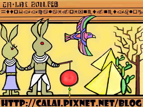 2011元宵賀卡_古埃及壁畫.jpg