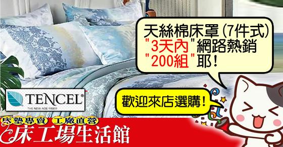 天 床罩200組