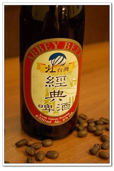 經典啤酒.JPG