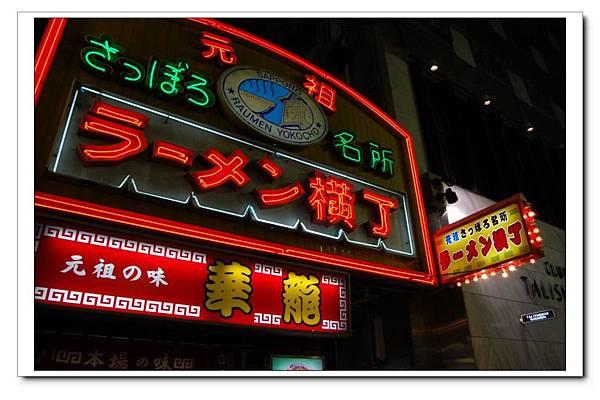 札幌拉麵橫丁.JPG