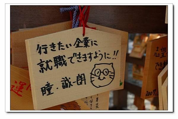北海道神宮5.JPG
