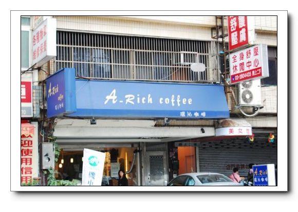 A Rich店外.JPG