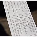 箱根神社之大吉籤!.JPG