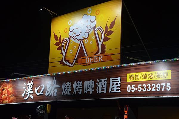 漢口路燒烤啤酒屋