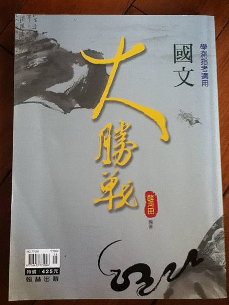 國文大勝戰 80 NT