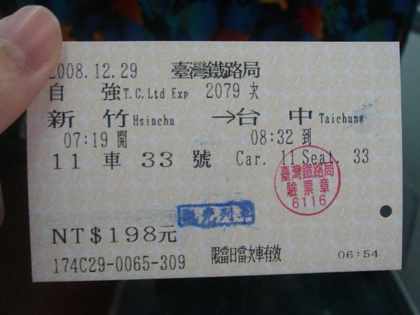 環島火車耶