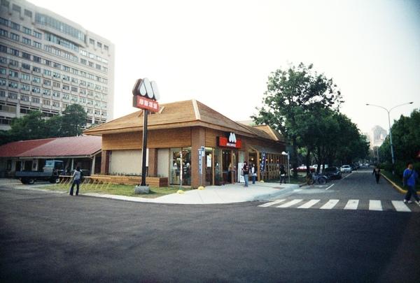 新開的摩斯漢堡