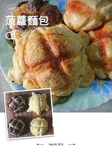 IMG_20160904_195141 - 輕鬆做料理