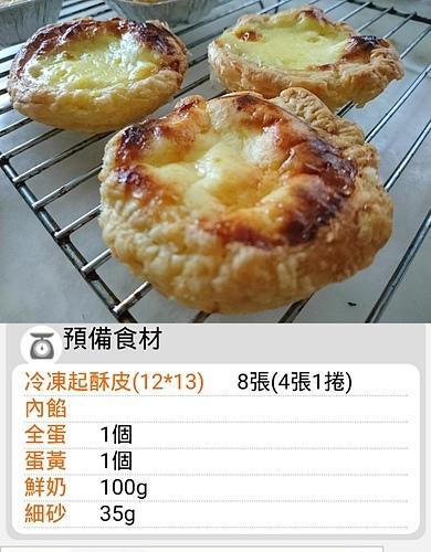 IMG_20160708_161543 - 輕鬆做料理