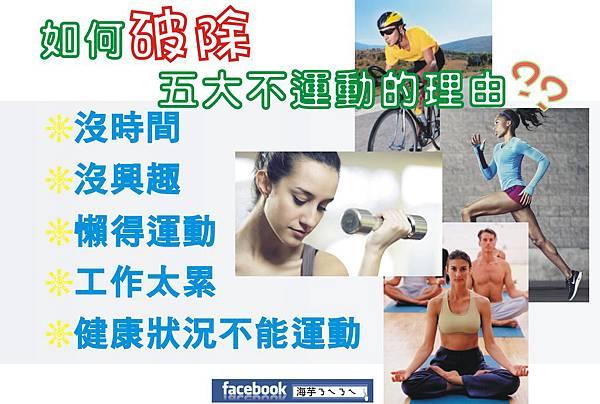 運動更健康