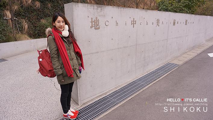 15四國自由行地中博物館