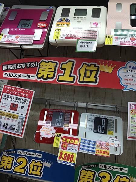 凱莉王日本東京自由行必買電器體脂計13
