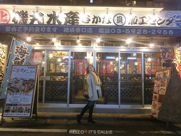 凱莉王東京自由行冬季折扣季09