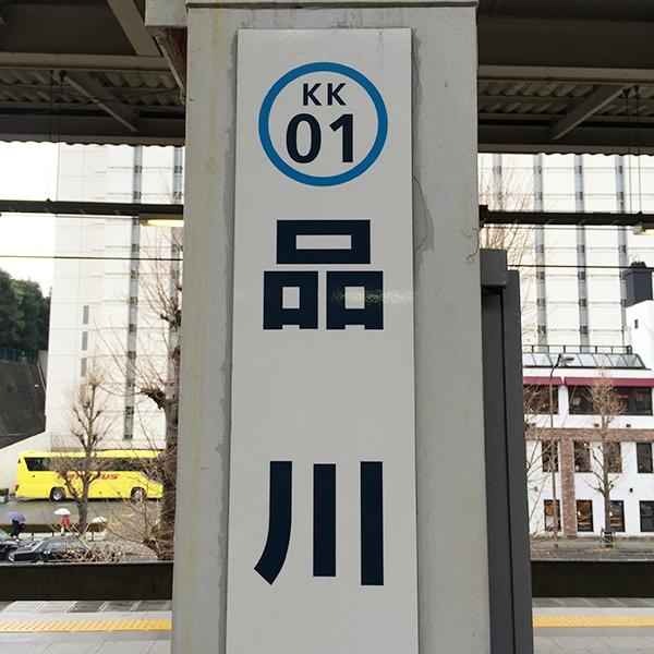 東京自由行羽田機場進東京市區13