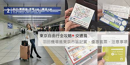 東京自由行羽田機場進東京市區縮圖00