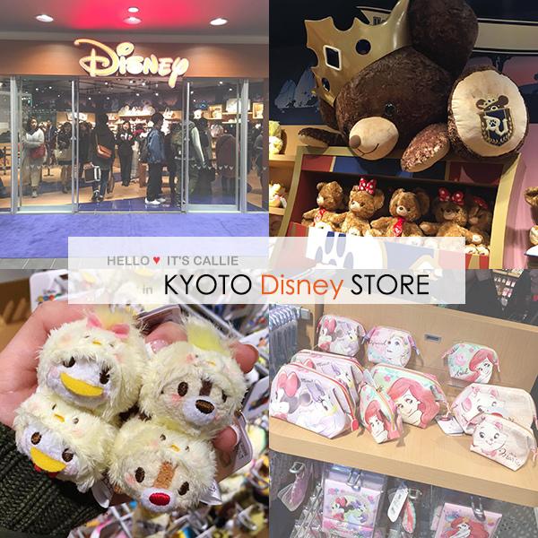 京阪自由行京都迪士尼專賣店凱莉王00