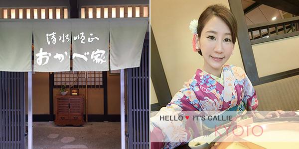 京都清水寺和服一日遊-豆腐01