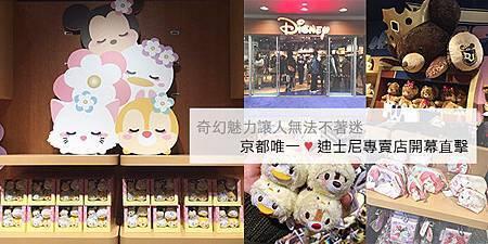 京阪自由行京都迪士尼專賣店凱王縮圖00