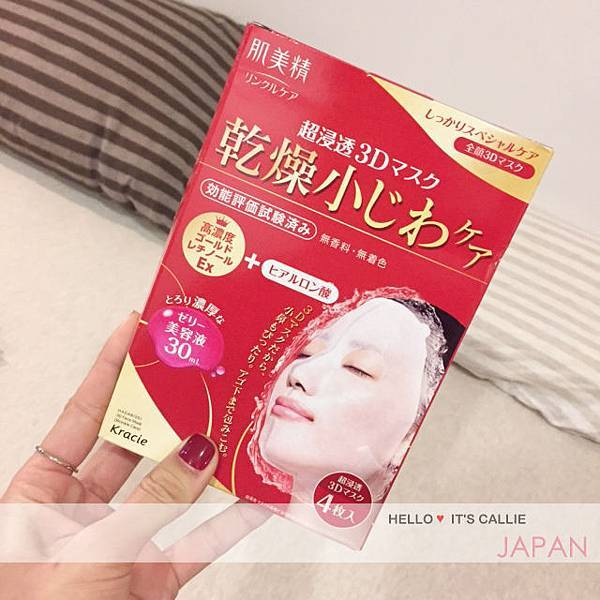 日本必買藥妝-肌美精面膜拷貝