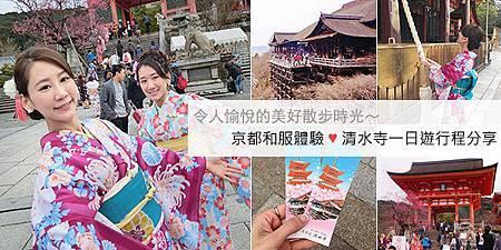 京都清水寺和服一日遊縮圖