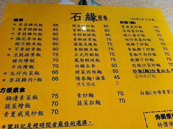 110917_石緣簡餐