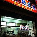 120215_家禾麵食館