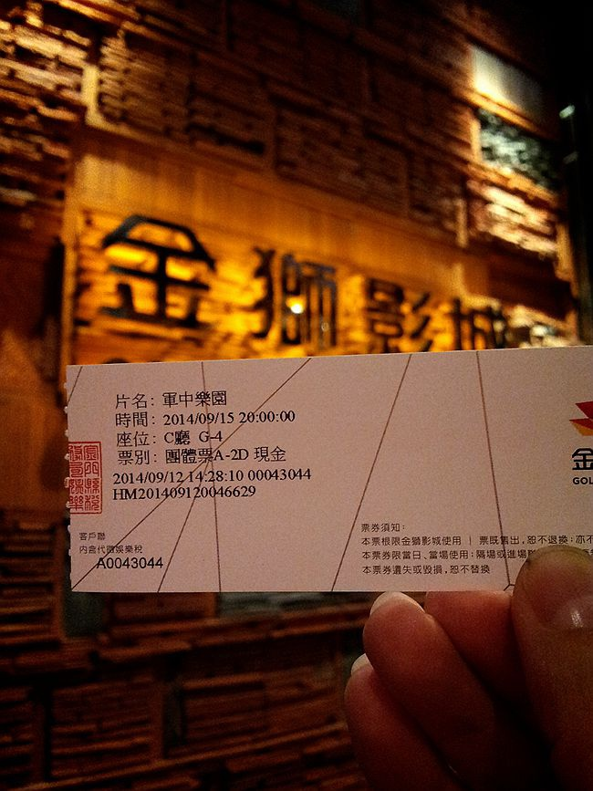2014-09-15-19-52-31_deco_副本