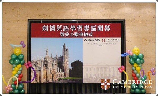劍橋英語學習專區開幕暨愛心贈書儀式