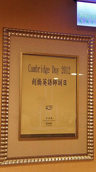 Cambridge Day 2012 高雄場