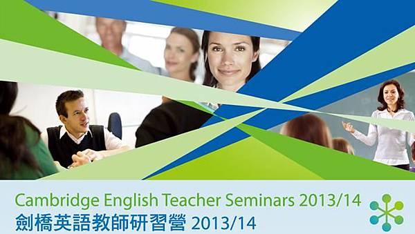 2013 九月十月份劍橋英語教師研習營