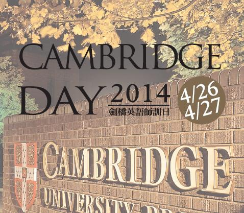 2014CambridgeDay