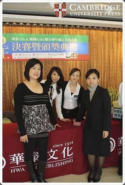 (左→右) 劍橋大學出版社-Vicky、華泰文化-小明、劍橋-Irene & 華泰-Grace