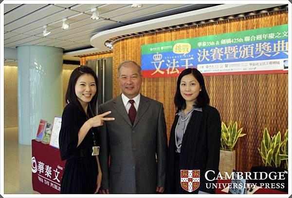 (左→右) 華泰文化-依儒、吳總經理 & 慈玫