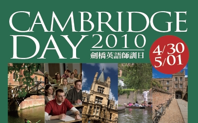 cambridge day.jpg