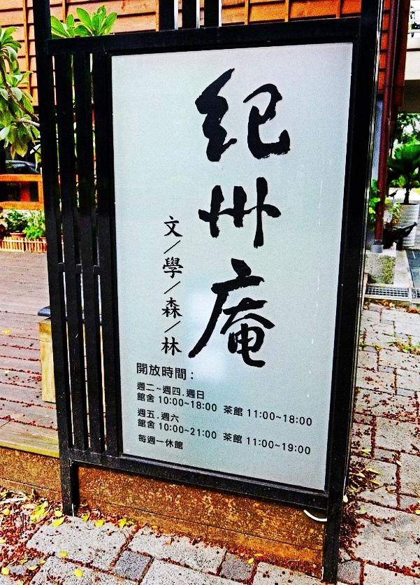 紀州庵-1.jpg