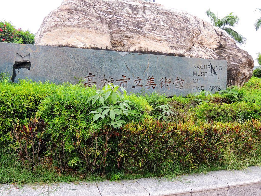 高雄美術館 (64).jpg