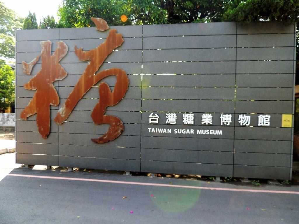 橋頭糖廠 (1).jpg