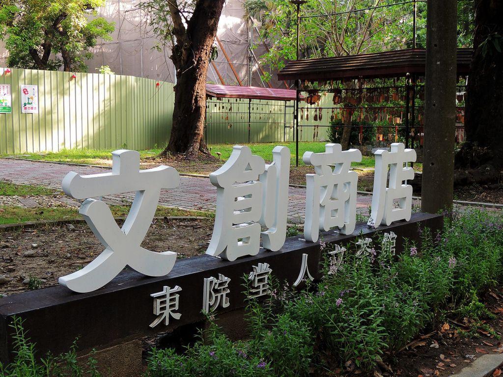 橋頭糖廠 (15).jpg