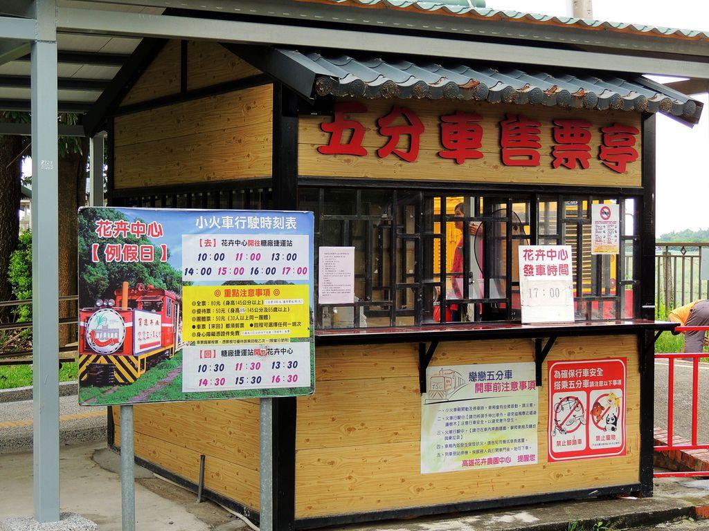 橋頭糖廠 (21).jpg