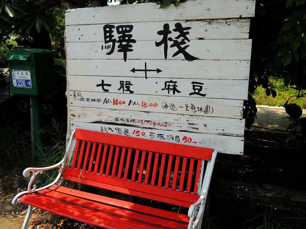 佳里驛棧香草休閒農場 (1).jpg